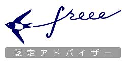 クラウド会計freee