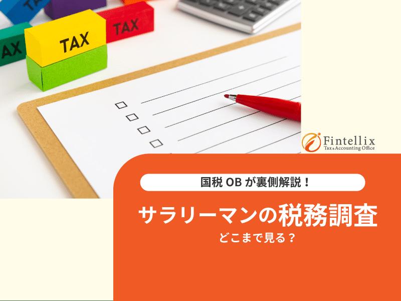 国税OBが裏側解説!サラリーマンの税務調査どこまで見る?