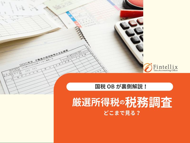 国税OBが裏側解説!厳選所得税の税務調査どこまで見る?