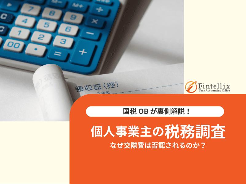 国税OBが裏側解説!個人事業主の税務調査 なぜ交際費は否認されるのか?